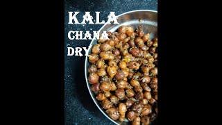 Sukha Kala Chana by Mom: Roasted Black Chickpeas