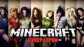 MINECRAFT MINI-GAME: СУПЕР ГЕРОИ!