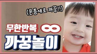 아기와 까꿍놀이 (feat.끝나지 않는 놀이)