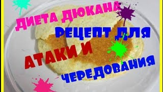ДИЕТА ДЮКАНА. ЛЕПЕШКИ ПО РЕЦЕПТУ ПЬЕРА ДЮКАНА. LEPOSHKI RECIPED BY PIERA DUKAN