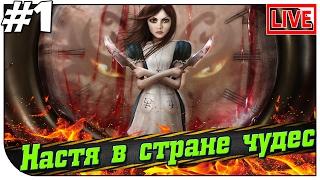 Alice Madness Returns СТРИМ 🔥 Настя в стране чудес (21:00мск)