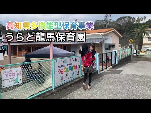 高知県がやっている多機能型保育モデル事業のFacebookに載っている動画に出演しました