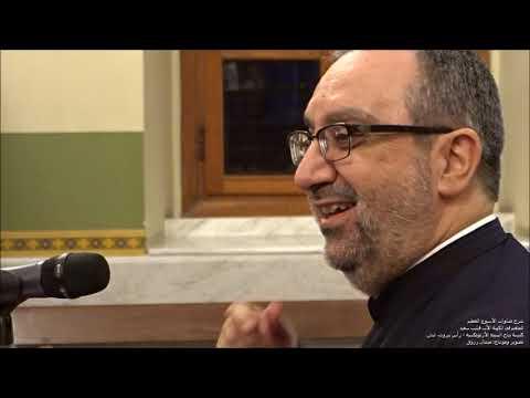 Philip Said Lecture at Saint Mary's Orthodox Church Of Dormition - Ras Beirut, Lebanon (2018-03-29)
