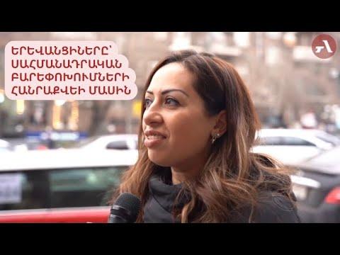 Երևանցիները՝ սահմանադրական բարեփոխումների հանրաքվեի մասին
