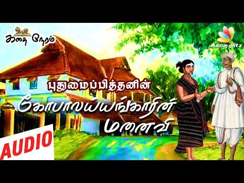 கோபாலய்யங்காரின் மனைவி | Gopalaiyangarin Manaivi | Pudhumaipithan Tamil Stories | Kadhai Glitz