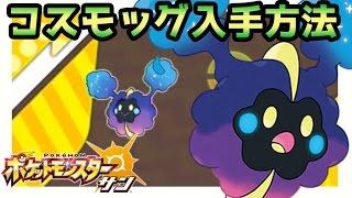 【ポケモンサンムーン実況】伝説ポケモン「コスモッグ」入手方法【Pokémon Sun and Moon】