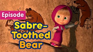 Masha and the Bear 🐻 Sabre-Toothed Bear 🧪 (Episode 48) 💥 New episode! 🎬