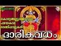 പഴയകാലകൊടുങ്ങല്ലൂർഭരണിപ്പാട്ടുകൾ Dharikavadham Bharani Pattu Hindu Devotional Songs Malayalam