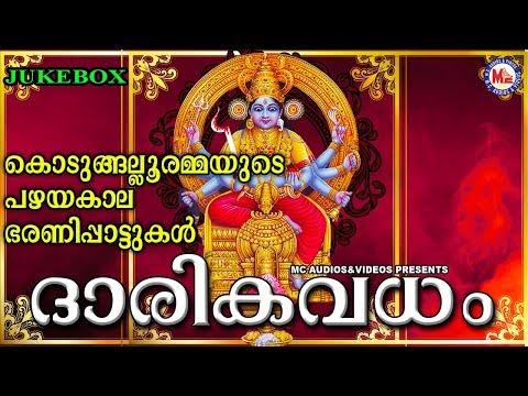 പഴയകാലകൊടുങ്ങല്ലൂർഭരണിപ്പാട്ടുകൾ | Dharikavadham | Bharani Pattu | Hindu Devotional Songs Malayalam
