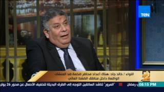 رأى عام | خالد جاد: من يخالف شروط التعاقد يعرض نفسه للعقوبة