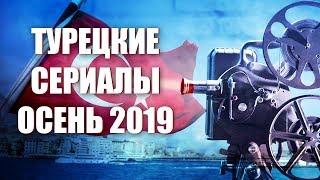 Осенние турецкие сериалы 2019 года!Онур Туна в роли доктора!