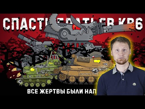 РЕАКЦИЯ на Homeanimations - Польский Малыш спасает братьев кв-6 - Мультики про танки