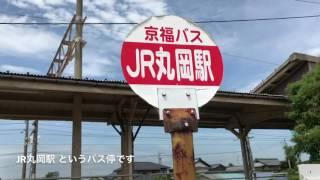株式会社ザカモア!へ、電車でお越しのお客様へ JR丸岡駅から弊社まで