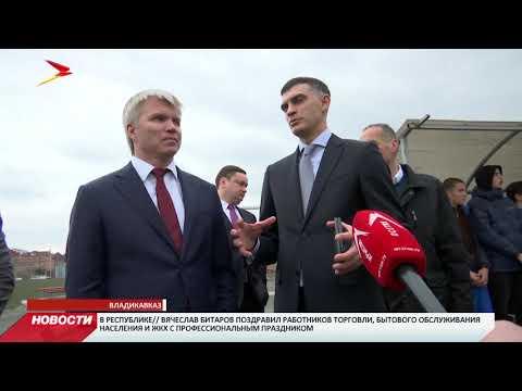 Министр спорта России Павел Колобков приехал в Северную Осетию с рабочим визитом
