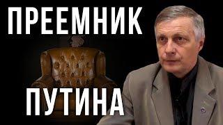Преемник Путина. Валерий Пякин