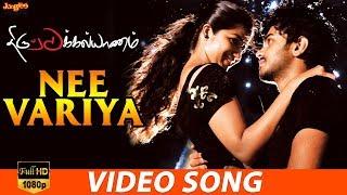 nee-variya-song-thiruttukkalyanam-ranjith-andrea