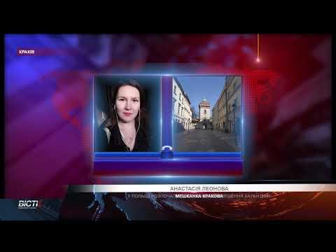 У Польщі розпочали поступове пом'якшення карантину