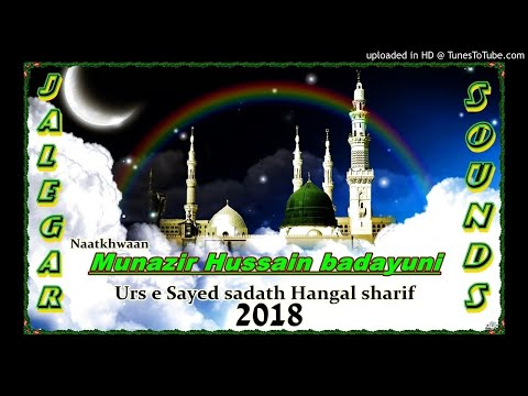 Munazir hussain badayun...@ALFAZ NAHI MILTE SARKAR KO KYA KAHIYE URS E SAYED SADATH HANGAL SHARIF