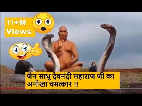 devnandi maharaj chamatkar