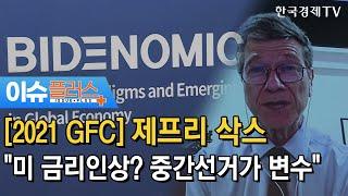 """[2021 GFC] 제프리 삭스""""미 금리인상?…"""
