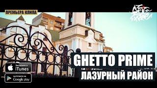 Ghetto Prime - Лазурный район