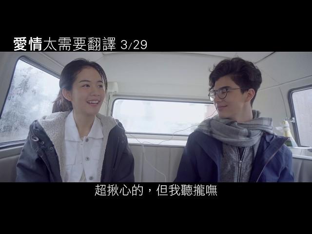 【愛情太需要翻譯】3/29戀愛ING