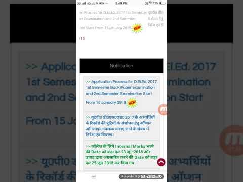 Up D El Ed  2017 Pariksha ki date Aa Gayi Hai breaking news