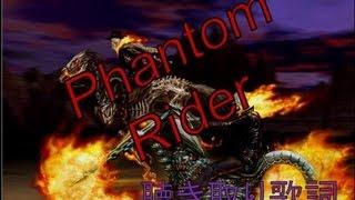 【太鼓の達人】 Phantom Rider 聴き取り歌詞・音源 配布付き