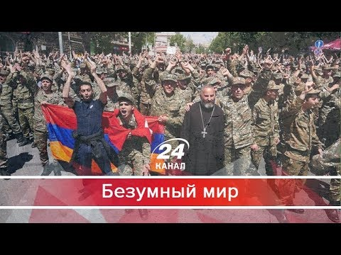 Революция в Армении: почему РФ решила не вмешиваться, Безумный мир