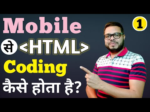 Mobile Se HTML Coding Kaise Hota Hai | Tutorial 1 | How To Practice HTML Coding From Mobile In Hindi