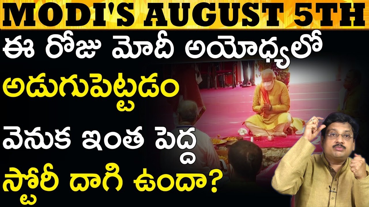మోడీ అయోధ్య లో అడుగు పెట్టడం వెనుక అసలు రహస్యం ఏమిటో తెలుసా ? Modi Ayodhya Ram Mandir Bhoomi Puja