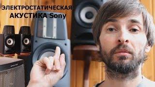 Электростатическая акустика Sony ОБЗОР