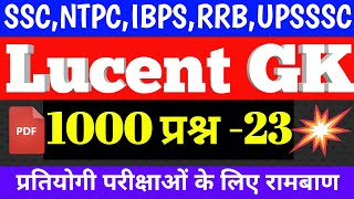 1000 GK GS प्रश्न from Lucent Gk -23 | general knowledge | gk in hindi | Lucent Gk pdf | gktoday