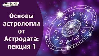 Основы астрологии от Астродата: лекция 1.