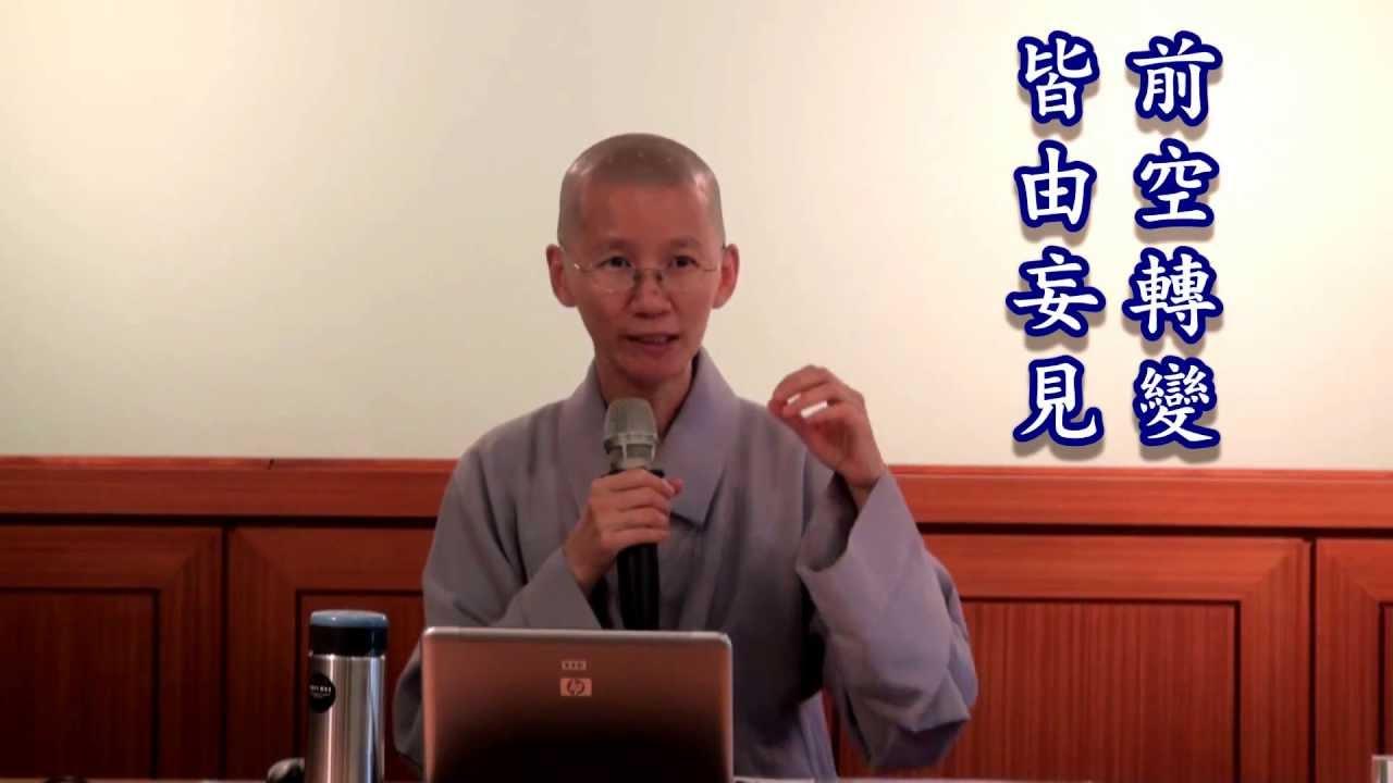 2013.09.28 聖嚴法師經典講座〈信心銘〉講要_常慧法師-上 - YouTube