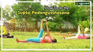 Supta Padangusthasana | Yoga for Beginners | Yoga Poses