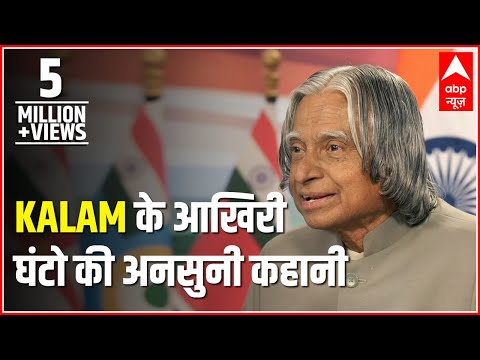 Last eight hours of Dr APJ Abdul Kalam's life