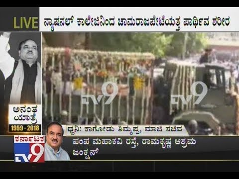 Ananth Kumar Mortal Remains Taken To Crematorium from National College Grounds