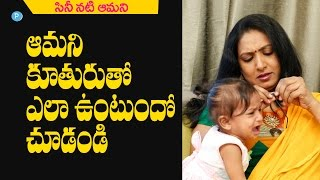 Actress Aamani Exclusive With Her Girl Child || Telugu Popular TV