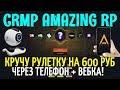 🔥CRMP Amazing RolePlay  - КРУЧУ РУЛЕТКУ НА 600 РУБЛЕЙ ЧЕРЕЗ ТЕЛЕФОН + ВЕБКА!#946