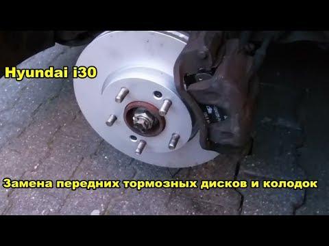 Hyundai i30 замена передних тормозных дисков и колодок