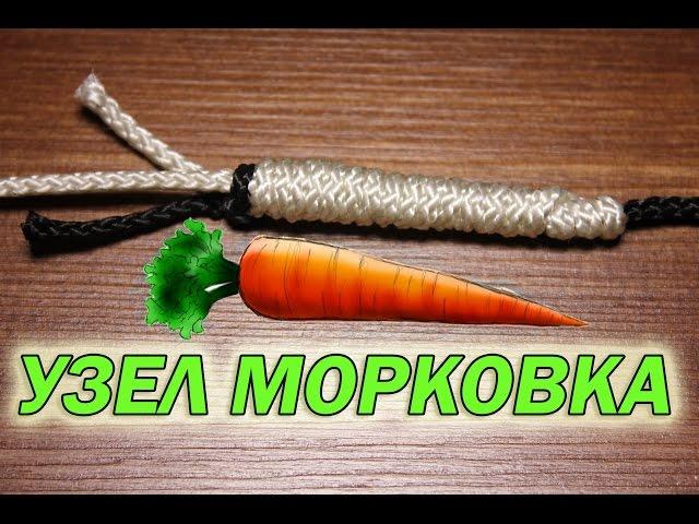 рыболовная петля морковка