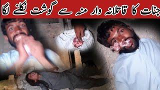 Woh Kya Raaz Hai With Zain Baloch Episode 116 | Jinnat Ka Qatilana Hamla | 09 August 2020