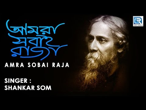 amra-sobai-raja-|-rabindra-sangeet-|-patriotic-bengali-song