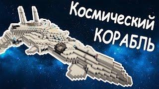 КОСМИЧЕСКИЙ КОРАБЛЬ в майнкрафт + Подарок - Minecraft - Карты