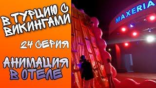 В ТУРЦИЮ С ВИКИНГАМИ 24 серия АНИМАЦИЯ в отеле Maxeria Blue Didyma 5 ТУРЦИЯ ОТДЫХ 2020