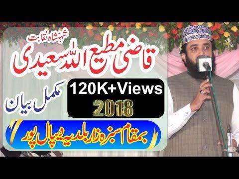 Qazi Matiullah Saeedi 2018 Sabza zar baldia Depalpur