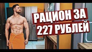 видео: РАЦИОН ПИТАНИЯ за 227 рублеи на набор МАССЫ
