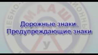Теория ПДД РФ видео Урок 6 Дорожные знаки Предупреждающие знаки