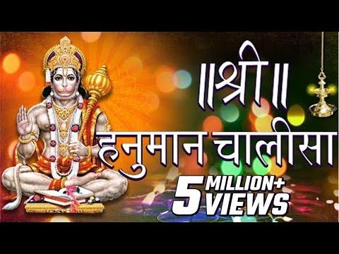Shree Hanuman Chalisa ( Full Song ) श्री  हनुमान चालीसा